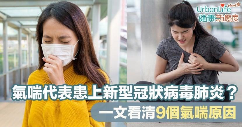 【氣喘原因】氣喘代表患上新型冠狀病毒肺炎?一文看清9個氣喘原因