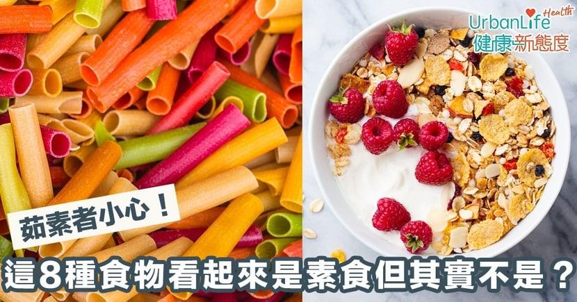 【素食食物】茹素者小心!這8種食物看起來是素食但其實不是?