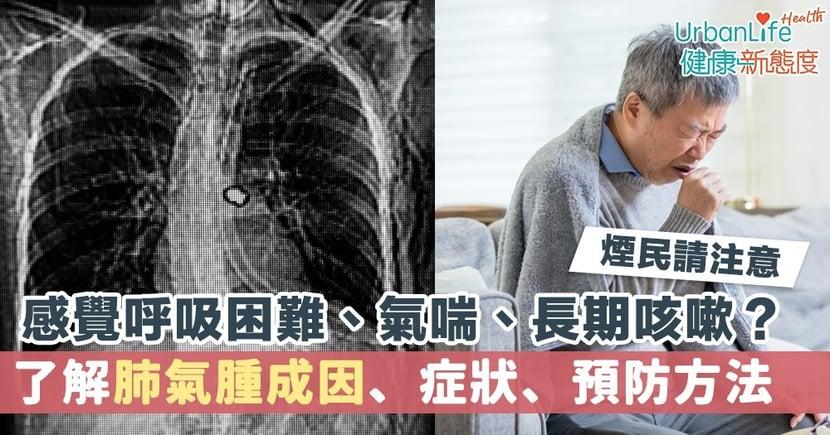 【肺氣腫症狀】煙民注意!感覺呼吸困難、氣喘、長期咳嗽?一文看清肺氣腫成因、症狀、預防方法