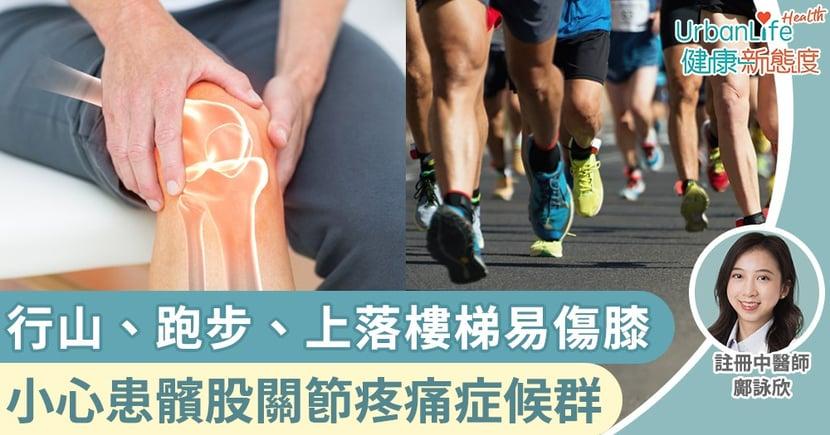 【膝頭痛原因】行山、跑步、上落樓梯易傷膝 小心患髕股關節疼痛症候群