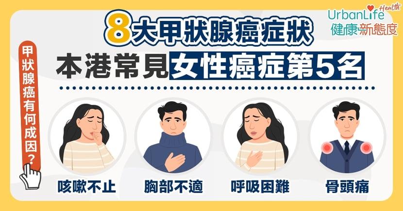 【甲狀腺癌】本港常見女性癌症第5名 一文看清甲狀腺癌成因及8大症狀