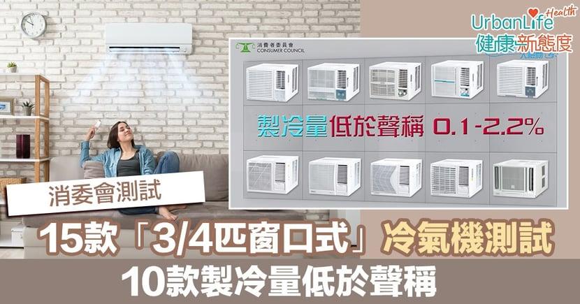 【消委會冷氣機推薦】3/4匹窗口式冷氣機測試 8款獲高分、10款製冷量低於聲稱(附詳細名單)