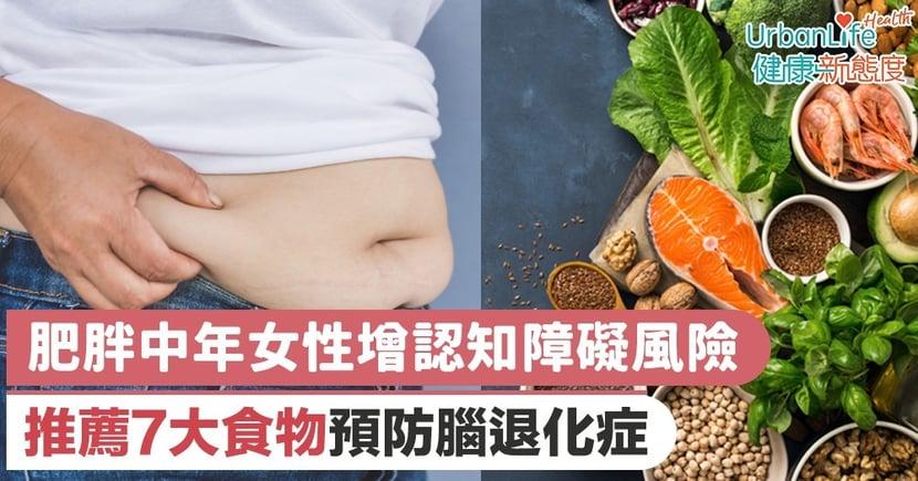 【腦退化成因】肥胖中年女性增認知障礙風險 推薦7大食物預防腦退化症
