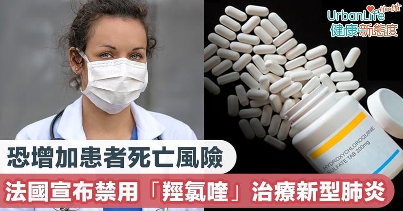 【新型肺炎藥物】恐增加患者死亡風險 法國政府宣布禁用「羥氯喹」治療新型肺炎