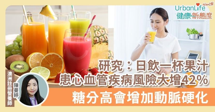 【果汁營養】研究:日飲一杯果汁增加患心血管疾病風險42% 美國心臟學會:糖分高會增加動脈硬化