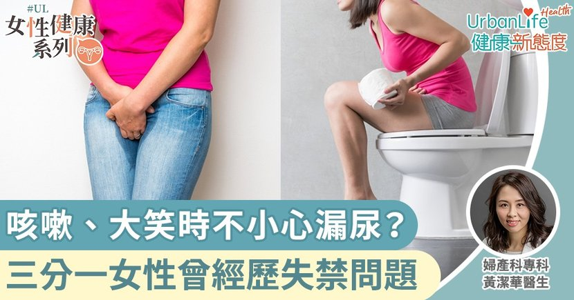 【改善失禁】咳嗽、大笑時不小心漏尿?三分一女性曾經歷失禁問題