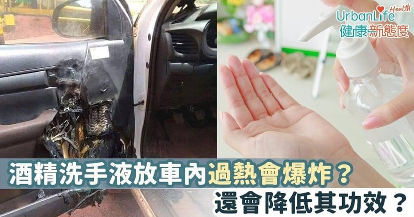 【洗手液爆炸】酒精洗手液放車內過熱會爆炸?還會降低其功效?