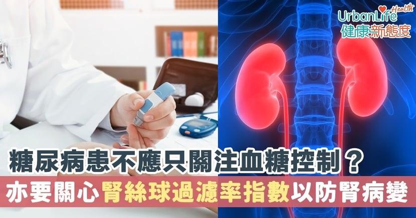 【糖尿病併發症】糖尿病患不應只關注血糖控制?亦要關心腎絲球過濾率指數以防腎病變