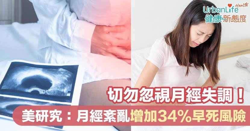 【月經週期】切勿忽視月經失調!美研究:月經紊亂增加34%早死風險