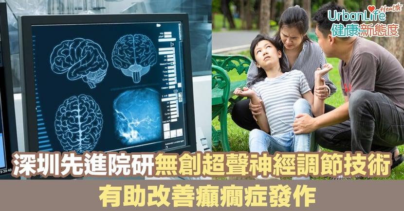 【癲癇治療】深圳先進院開發無創超聲神經調節技術 有助改善癲癇症發作