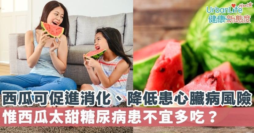 【西瓜營養】富含纖維促進消化、含茄紅素降患心臟病風險 惟西瓜太甜糖尿病患不宜多吃?