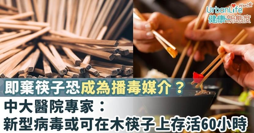 【新型肺炎】即棄筷子恐成為播毒媒介?中大醫院專家:新型病毒或可在木製筷子上存活60小時
