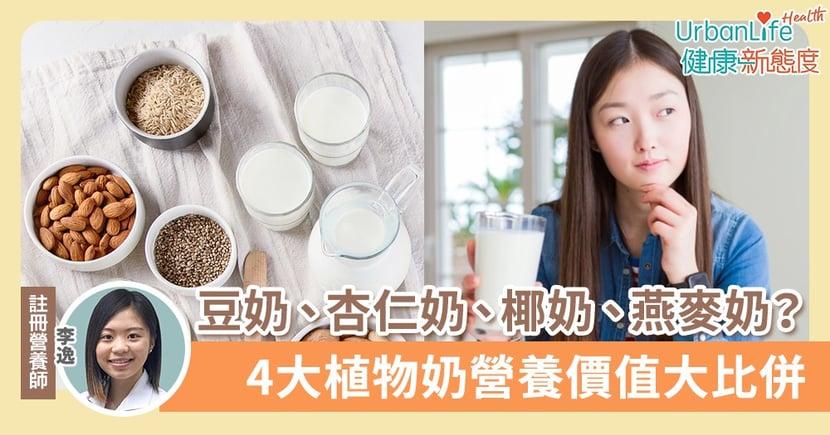 【植物奶營養】豆奶、杏仁奶、椰子奶、燕麥奶?4大植物奶營養價值大比併