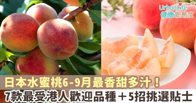 【水蜜桃當造時間表2020】日本水蜜桃6-9月最香甜多汁!7款最受港人歡迎品種+5招挑選貼士