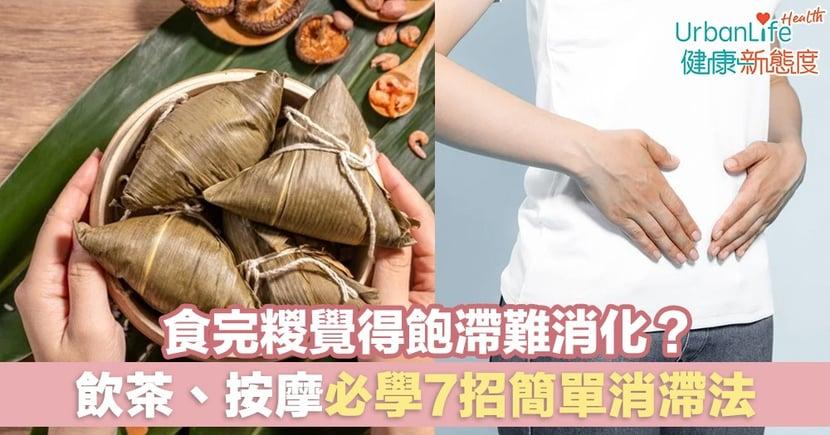 【端午節粽子】食完糉覺得飽滯難消化?食水果、飲茶、按摩必學7招簡單消滯法