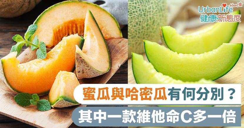 【夏日當造水果】蜜瓜與哈密瓜有何分別?其中一款維他命C多一倍