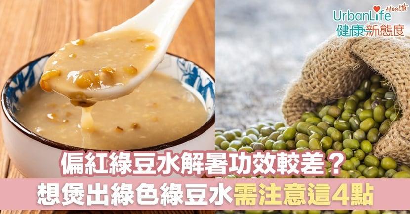 【綠豆水好處】偏紅綠豆水解暑功效較差?想煲出綠色綠豆水需注意這4點