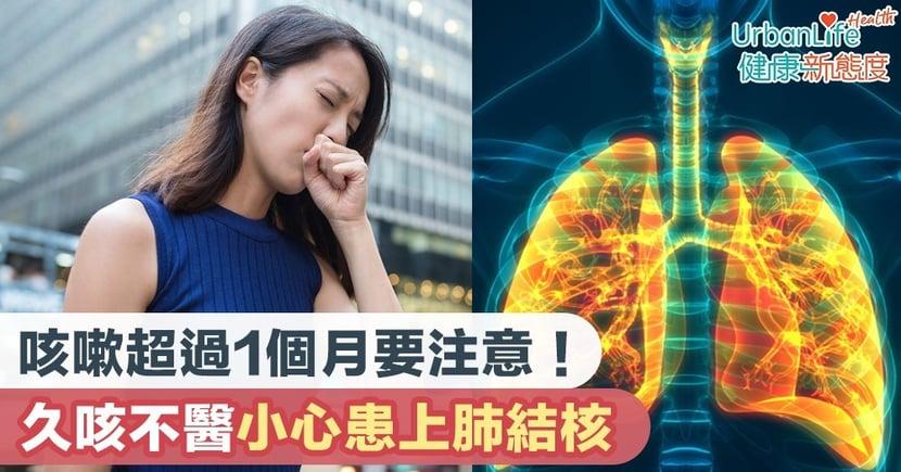 【肺癆症狀】咳嗽超過1個月要注意!久咳不醫小心患上肺結核