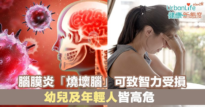【腦膜炎成因】腦膜炎「燒壞腦」可致智力受損 幼兒及年輕人皆高危