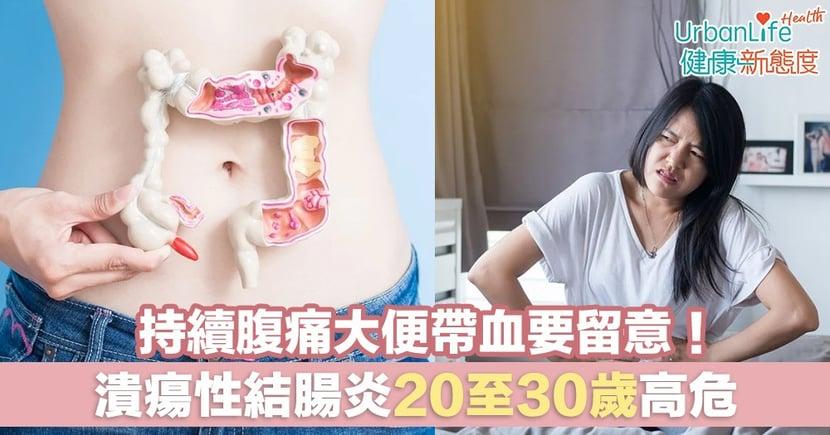 【腸道疾病】持續腹痛大便帶血要留意!潰瘍性結腸炎20至30歲高危