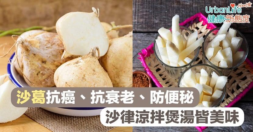 【健康食材】沙葛抗癌、抗衰老、防便秘 沙律涼拌煲湯皆美味