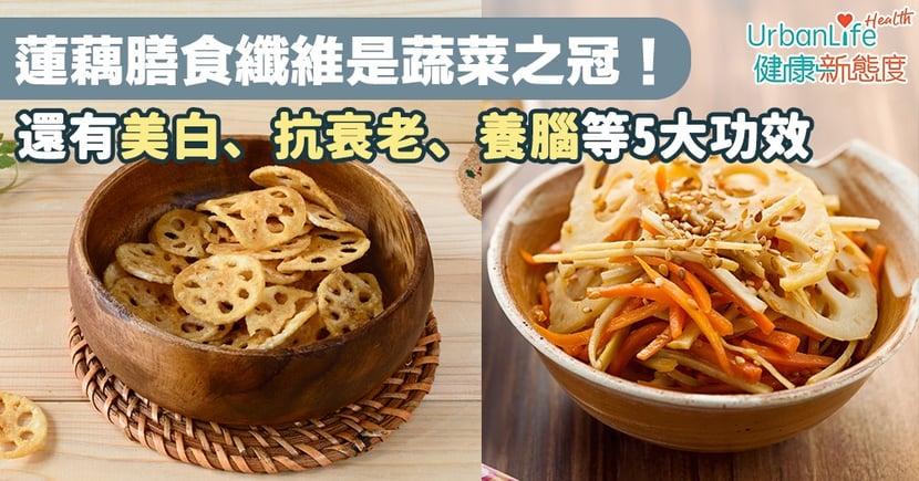 【女性恩物】蓮藕膳食纖維是蔬菜之冠!還有美白、抗衰老、養腦等5大功效
