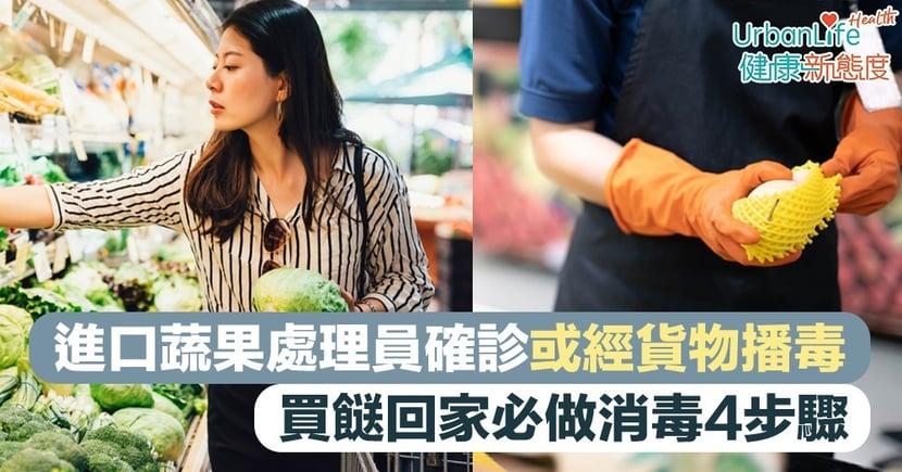【新型肺炎】進口蔬果處理員確診或經貨物播毒 買餸回家必做消毒4步驟