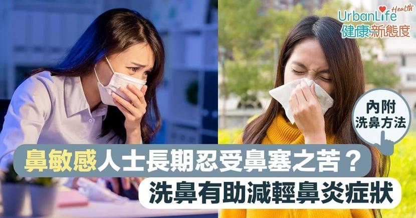 【耳鼻喉】鼻敏感人士長期忍受鼻塞、流鼻水之苦?洗鼻有助減輕鼻炎症狀(內附洗鼻方法)