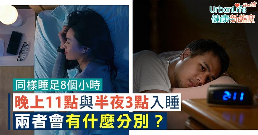 【捱夜壞處】同樣睡足8個小時 晚上11點入睡和半夜3點入睡有什麼分別?