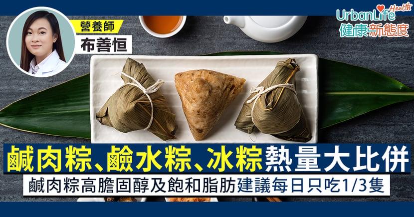 【粽子種類】鹹肉粽、鹼水粽、冰粽熱量大比併 鹹肉粽高膽固醇及飽和脂肪建議每日只吃1/3隻