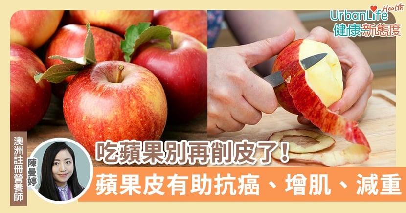 【蘋果皮營養】吃蘋果別削皮了!研究:蘋果皮有助抗癌、增肌、減重