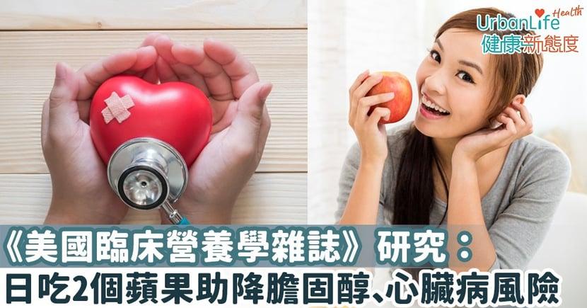 【蘋果好處】《美國臨床營養學雜誌》研究:日吃2個蘋果有助降膽固醇、心臟病風險