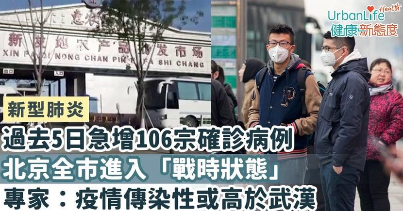 【新型肺炎北京疫情再起】過去5日急增106宗確診病例 北京全市進入「戰時狀態」 專家:疫情傳染性或高於武漢