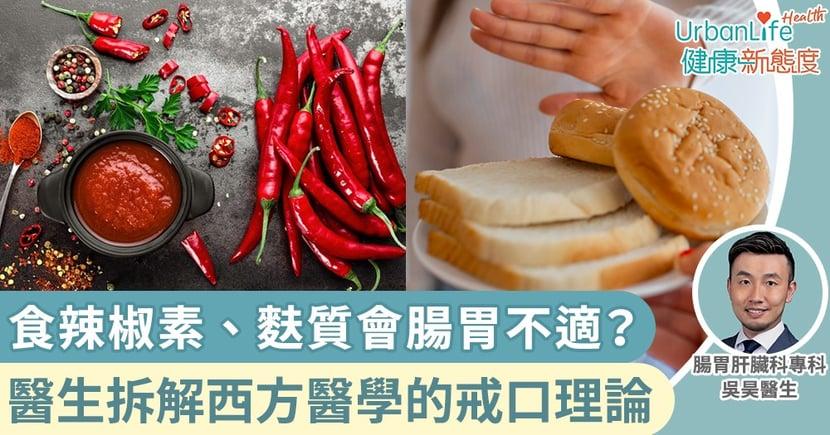 【戒口食物】食辣椒素、麩質會腸胃不適?醫生拆解西方醫學戒口理論