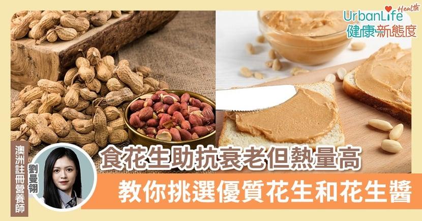 【花生營養】食花生助抗衰老但熱量高 營養師教你挑選優質花生和花生醬
