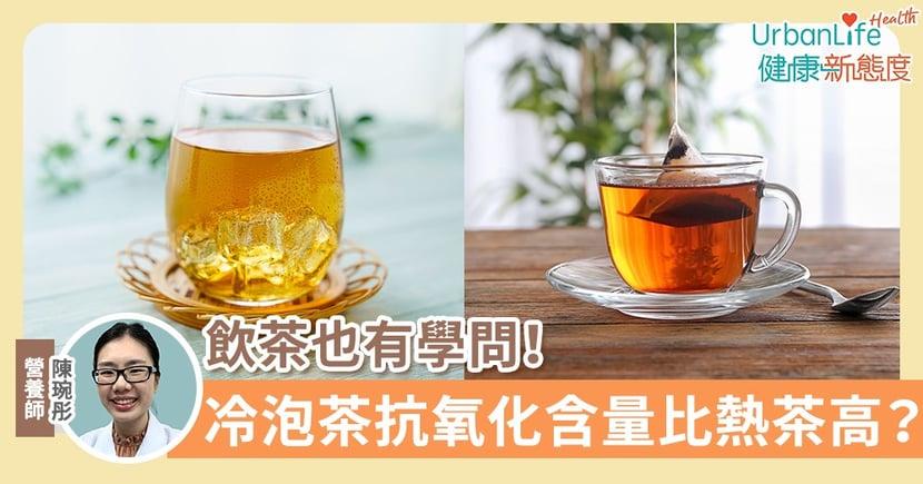 【冷泡茶好處】喝茶也有學問!冷泡茶抗氧化含量比熱茶更高?