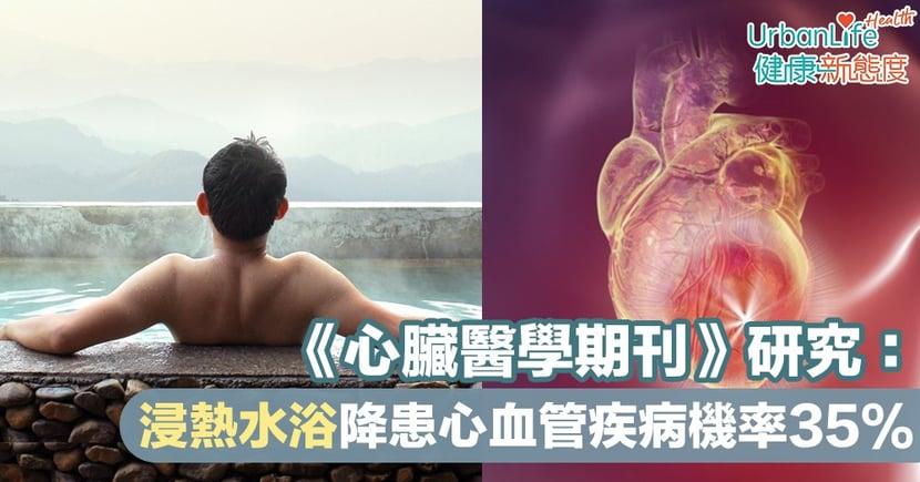 【心臟病預防】浸浴有利健康!《心臟醫學期刊》研究:浸熱水浴降患心血管疾病機率35%