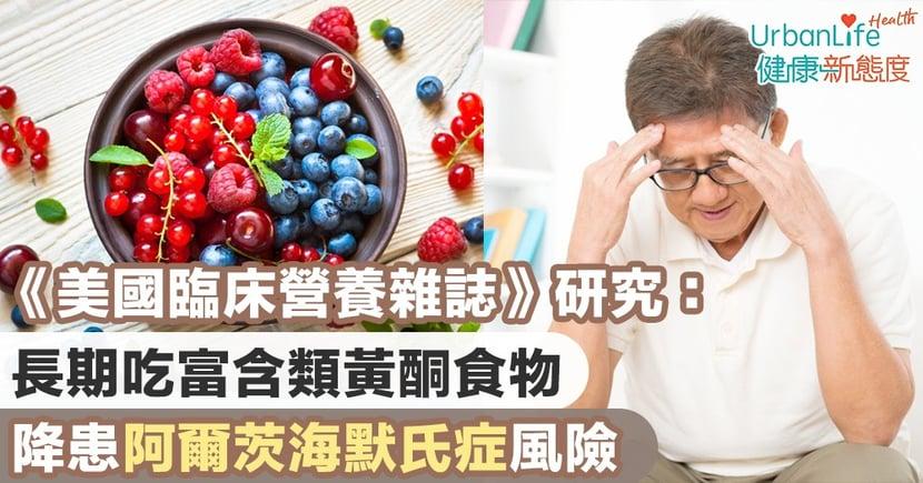 【認知障礙成因】《美國臨床營養雜誌》研究:長期吃富含類黃酮食物 降患阿爾茨海默氏症風險