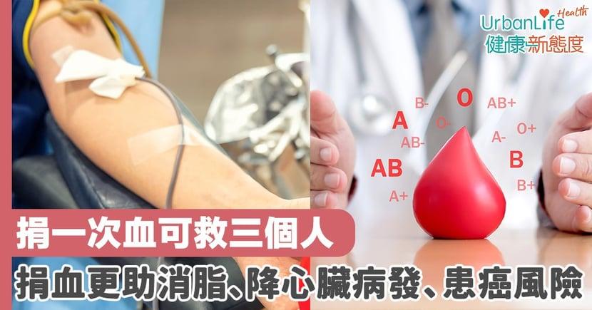 【捐血好處】捐一次血可救三個人 捐血更有助消脂、降心臟病發、患癌風險