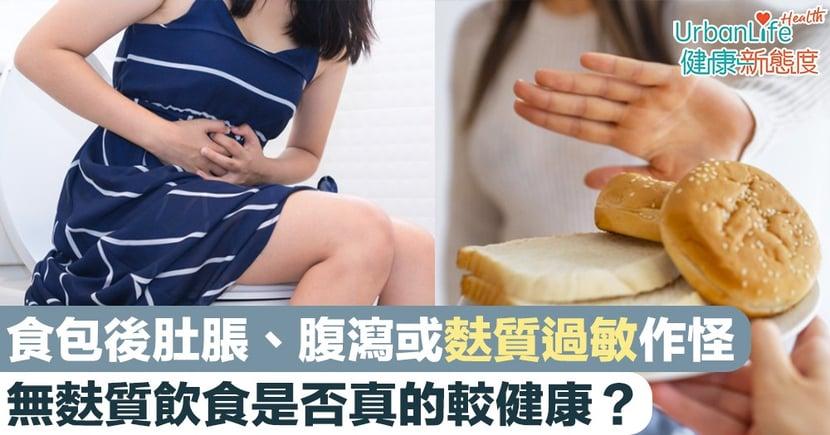 【麩質過敏】食麵包後肚脹、腹瀉或是麩質過敏作怪 無麩質飲食是否真的較健康?