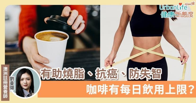 【咖啡功效】助燒脂、抗癌、防失智 咖啡有每日飲用上限?過量攝取咖啡因有何壞處?