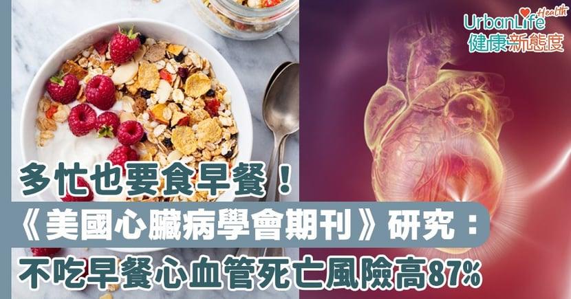【早餐好處】多忙也要食早餐!《美國心臟病學會期刊》研究:不吃早餐心血管死亡風險高87%