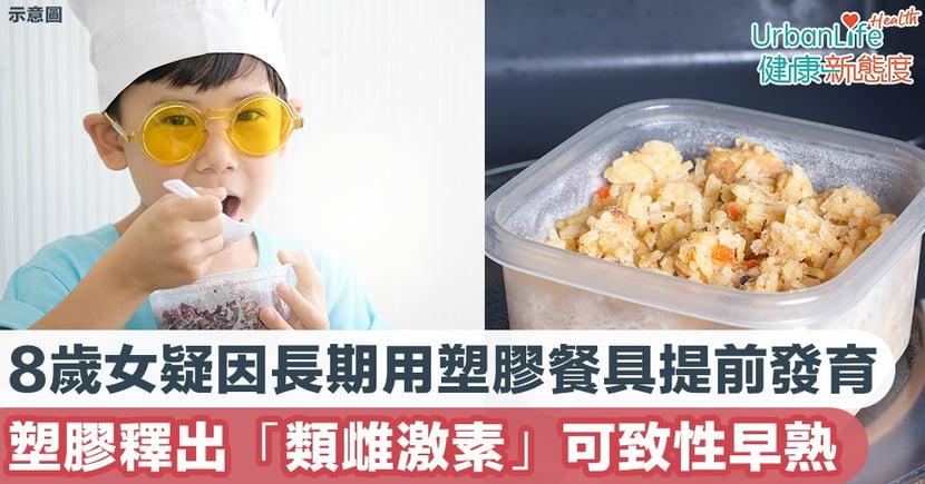 【塑化劑影響】8歲女疑因長期使用塑膠餐具而提前發育 塑膠釋出「類雌激素」可致性早熟