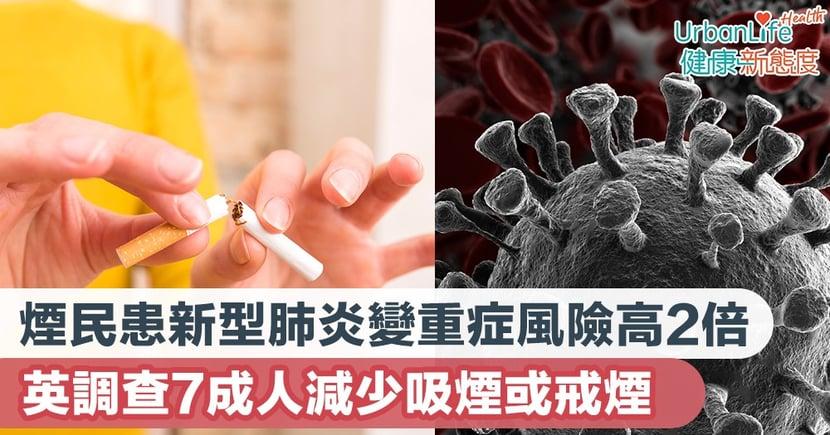 【新型肺炎】煙民患新型肺炎變重症風險高2倍 英調查7成人減少吸煙或戒煙