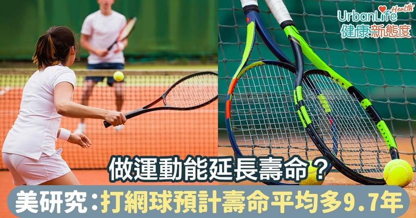 【網球好處】做運動能延長壽命?美國研究:打網球預計壽命平均多9.7年