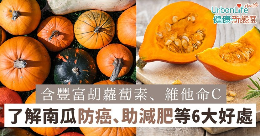 【南瓜好處】含豐富胡蘿蔔素、維他命C 了解南瓜防癌、助減肥、增免疫力等6大好處
