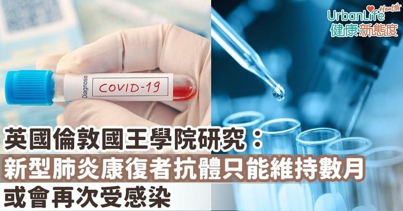 【新型肺炎抗體】英國倫敦國王學院研究:染疫康復者抗體只能維持數月 或會再次受感染