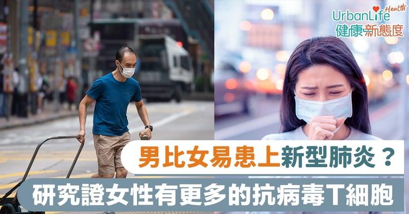 【新型肺炎症狀】男比女易患上新型肺炎?研究證女性有更多的抗病毒T細胞