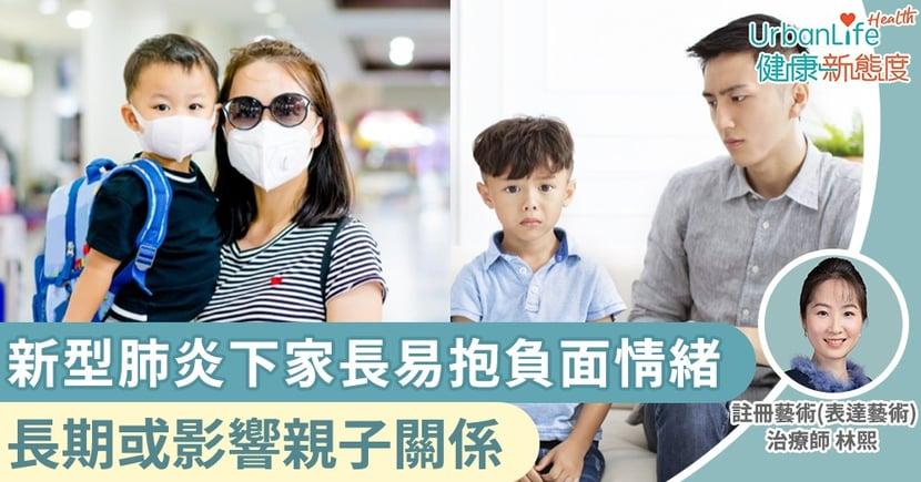 【新型肺炎心理影響】疫情下家長易抱負面情緒 長期或影響親子關係
