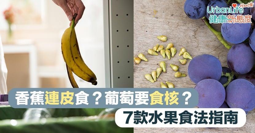 【健康食材】奇異果、香蕉連皮食?番石榴、葡萄要食核?7款水果食法指南